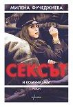 Сексът и комунизмът - книга 1 - книга