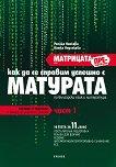 Матрицата - част 1: Помагало за подготовка за матура по български език и литература - Росица Нанкова, Китка Недялкова -