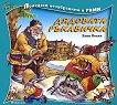 Приказки незабравими в рими - Дядовата ръкавичка - детска книга