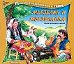 Приказки незабравими в рими - Мързелан и Мързеланка - Асен Разцветников - книга