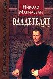 Владетелят - книга