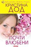 Сестрите Прескът - книга 2: Почти влюбени - Кристина Дод -