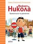 За най-малките: Аз се уча да чета Малкият Никола: Правилникът за движение - детска книга