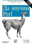 Да научим Perl - Рандал Шварц, Том Феникс, Бриан ди Фой - книга
