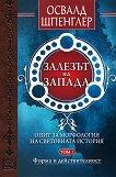 Залезът на Запада - том 1: Опит за морфология на световната история - Освалд Шпенглер -