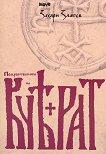 Покръстването на Кубрат - Захари Златев - книга