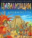 Цивилизации от древността - илюстрована енциклопедия -