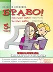 Браво! Част 5: Помагало по български език и литература след 1. клас. Готови за 2. клас -