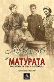 Авторите за матурата по български език и литература - Светлозар Георгиев -