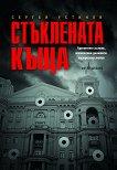 Стъклената къща - Сергей Устинов - книга