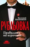 Рубльовка: Правилата на играчите - книга