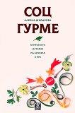 Соц Гурме: Куриозната история на кухнята в НРБ - Албена Шкодрова -