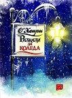 Разкази за Коледа - О. Хенри - книга