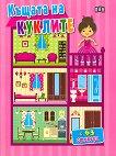 Къщата на куклите + 63 стикера - детска книга