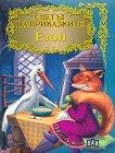 Светът на приказките: Езоп - Езоп - учебник