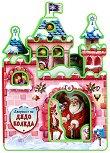 Дворецът на Дядо Коледа - Миглена Златарева - книга