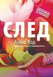 След - Анна Тод -