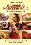 Домашно консервиране - пълно ръководство - Т. Негенцова - Владинска -