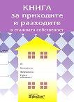 Книга за приходите и разходите в Етажната собственост -
