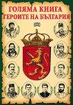 Голяма книга на героите на България - учебник