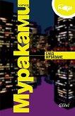 След мръкване - Харуки Мураками - книга