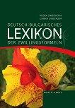 Deutsch-Bulgarisches Lexikon der Zwillingsformeln - Ruska Simeonova, Canna Dimitrova - книга