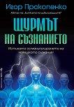 Щурмът на съзнанието - Игор Прокопенко - книга