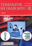 Технология на облеклото - II част - Здравка Шулекова, Цоло Кънчев -