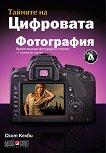 Тайните на цифровата фотография - част 4: Професионални фотографски техники - стъпка по стъпка - Скот Келби - книга