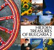 Hidden Treasures of Bulgaria 2 - Dimana Trankova, Anthony Georgieff -