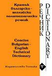 Кратък българско-английски политехнически речник - продукт