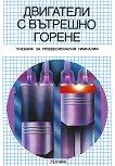 Двигатели с вътрешно горене - Емил Качаров, Любомир Хлебаров, Васил Апостолов, Йорданка Пеловска -