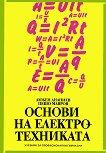 Основи на електротехниката - Любен Ананиев, Пешо Мавров -