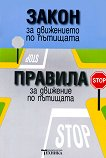Закон за движението по пътищата; Правила за движение по пътищата - книга