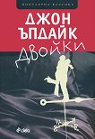Двойки - Джон Ъпдайк - книга