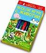 Весели игри с животни - Комплект детски активни карти за игра с маркери -