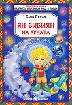 Ян Бибиян на Луната - детска книга