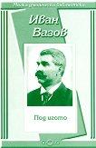 Под игото - Иван Вазов -