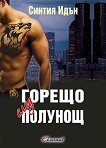 Полунощ - книга 1: Горещо след полунощ - Синтия Идън -