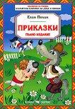 Приказки - детска книга
