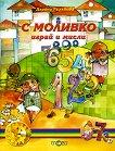 Моливко: С Моливко играй и мисли : За деца в подготвителна група на детската градина - Дарина Гълъбова -