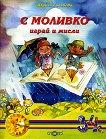 Моливко: С Моливко играй и мисли : За деца в 1.група на детската градина - Дарина Гълъбова - книга за учителя