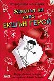 Историите на Дерек - книга 2: Животът ми като екшън герой - Дженет Тажиян -