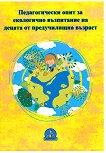 Педагогически опит за екологично възпитание на децата от предучилищна възраст - Е. Г. Драголова -