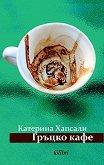 Гръцко кафе - Катерина Хапсали - книга