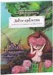 Двете кралства: Разкази за гласовете на Щастието - Катя Антонова -