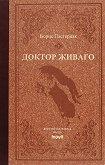 Доктор Живаго - Луксозно издание - Борис Пастернак -