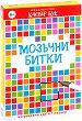 Мозъчни битки - Комплект активни карти за игра с маркер -