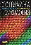 Социална психология - Серж Московичи - книга