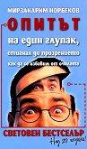 Опитът на един глупак, стигнал до прозрението как да се избавим от очилата - книга